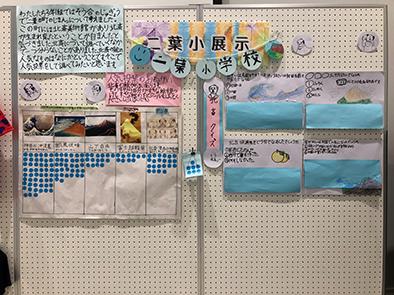 11_北斎祭り_二葉小学校展示2